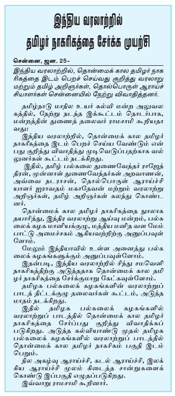 25_01_2011_002_020-tamil-india.jpg?w=355&h=801