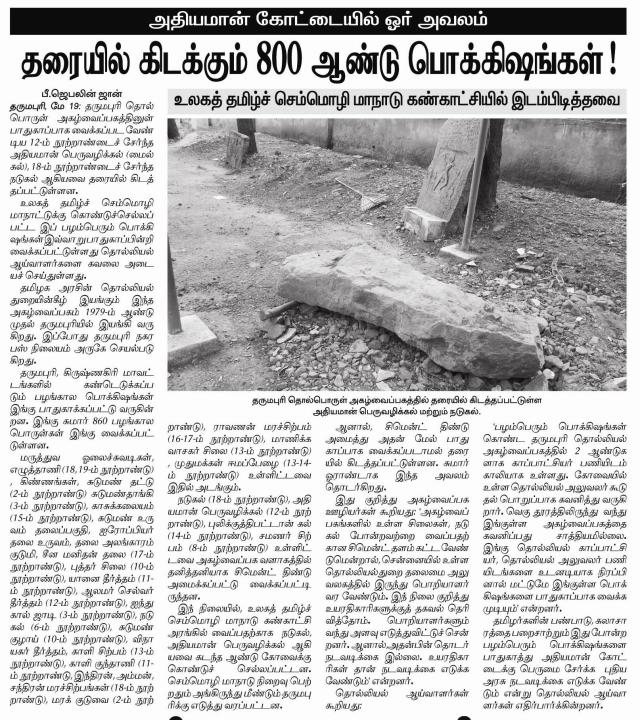 22758203-dharmapuri-ancient-treasures.jpg?w=640&h=720