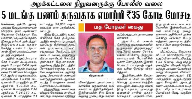 20111023a_004101010-pastor-cheats.jpg?w=640&h=331
