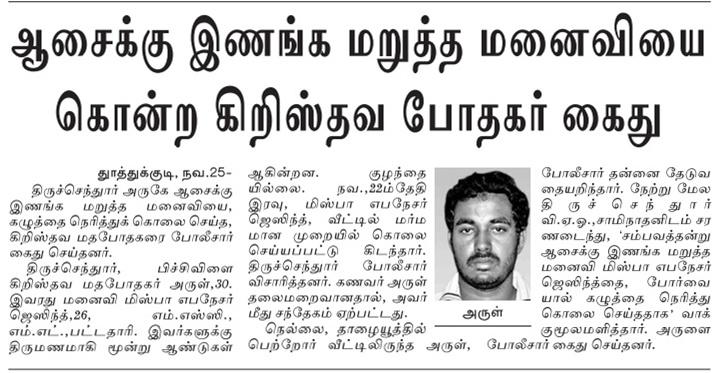 25_11_2011_006_009.jpg Pastor kills wife