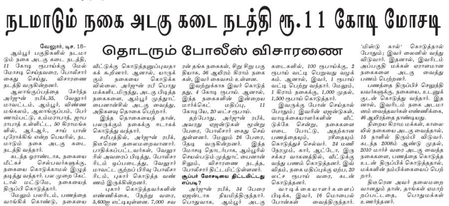 18_12_2011_005_006.jpg rafeeque Nadanadu adagu 11 crore fraud